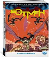 купить: Книга Вселенная DC. Rebirth. Бэтмен. Ночь людей-монстров