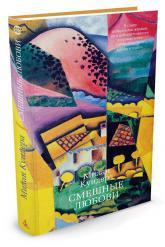 купити: Книга Смешные любови