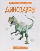 buy: Book Динозавры