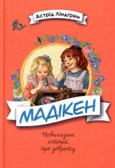 купити: Книга Мадікен