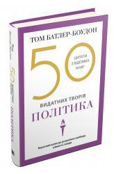 купить: Книга 50 класичних творів видатних політиків