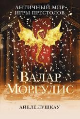 купить: Книга Античный мир игры престолов. Валар Моргулис