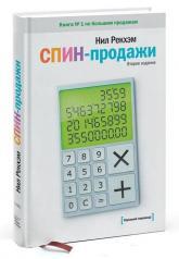 купить: Книга СПИН-продажи