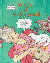 купити: Книга Муза и чудовище. Как организовать творческий труд