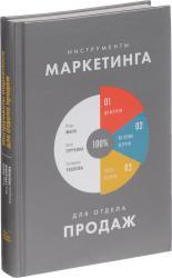 купити: Книга Инструменты маркетинга для отдела продаж