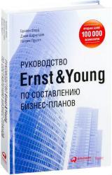 купити: Книга Руководство Ernst & Young по составлению бизнес-планов