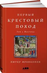 buy: Book Первый крестовый поход. Зов с Востока