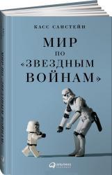"""купить: Книга Мир по """"Звездным войнам"""""""