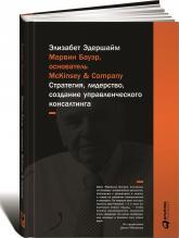 купити: Книга Марвин Бауэр, основатель McKinsey & Company. Стратегия, лидерство