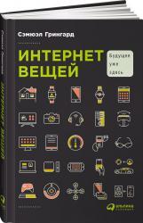 купить: Книга Интернет вещей. Будущее уже здесь
