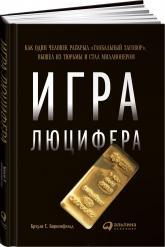 """купить: Книга Игра Люцифера. Как один человек раскрыл """"глобальный заговор"""", вышел из тюрьмы и стал миллионером"""