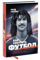 купити: Книга Как смотреть футбол. Руководство диванного эксперта