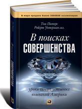 купить: Книга В поисках совершенства. Уроки самых успешных компаний