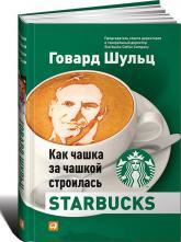 купити: Книга Как чашка за чашкой строилась Starbucks