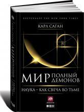 buy: Book Мир, полный демонов. Наука - как свеча во тьме