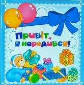 buy: Photo accesorie Привіт, я народився, міні (блакитний)