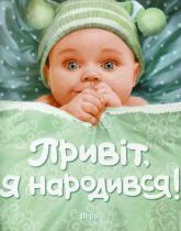 buy: Photo accesorie Привіт, я народився (блакитний)