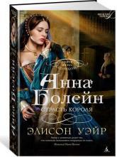 buy: Book Анна Болейн. Страсть короля