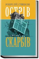 купити: Книга Острів Скарбів