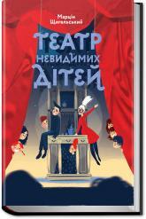 купити: Книга Театр Невидимих Дітей