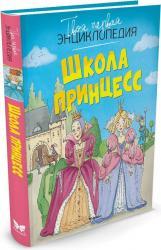 купить: Книга Школа принцесс