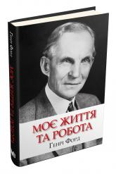 купити: Книга Моє життя та робота