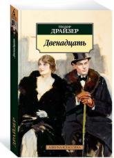 купити: Книга Двенадцать