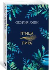 купить: Книга Птица-лира