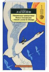buy: Book Удивительное путешествие Нильса Хольгерссона с дикими гусями по Швеции