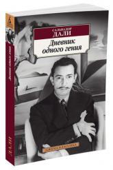 купить: Книга Дневник одного гения