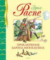 купити: Книга Приключения барона Мюнхаузена