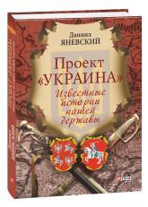 buy: Book Проект «Украина». Известные истории нашей державы