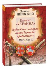 buy: Book Проект «Украина». Известные истории нашей державы: продолжение