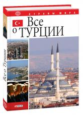 купити: Путівник Все о Турции