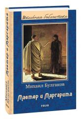 buy: Book Мастер и Маргарита