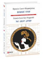 купить: Книга Великий Гетсбі