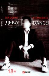 купить: Книга Дека/Dance