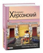 купить: Книга Одесская Интеллигенция