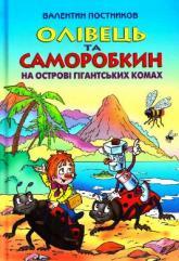 купить: Книга Олівець та Саморобкин на острові гігантських комах