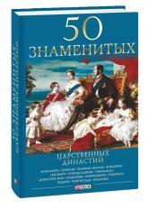 купити: Книга 50 знаменитых царственных династий