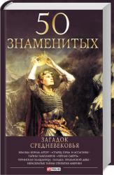 купить: Книга 50 знаменитых загадок Средневековья