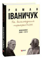 купить: Книга На велелюдних перехрестях: Щоденники. 2006—2015