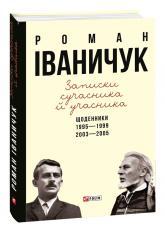 купити: Книга Записки сучасника й учасника: Щоденники. 1995—1999, 2003—2005