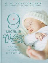 купити: Книга 9 місяців щастя