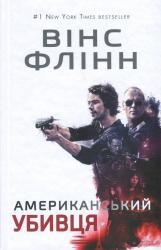 купити: Книга Американський убивця