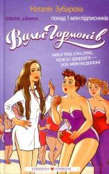 купити: Книга Вальс гормонів. Маса тіла, сон, секс, краса і здоров'я - усе, мов на долоні