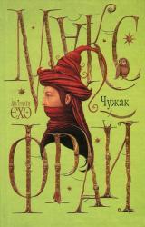 купити: Книга Чужак