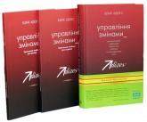 buy: Book Управління змінами
