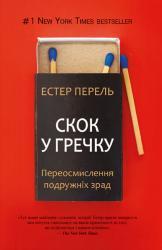 купить: Книга Скок у гречку
