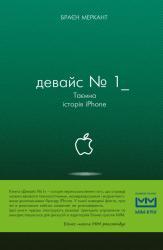 купити: Книга Девайс №1: Таємна історія iPhone